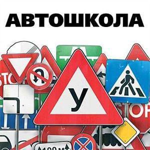 Автошколы Хабаров
