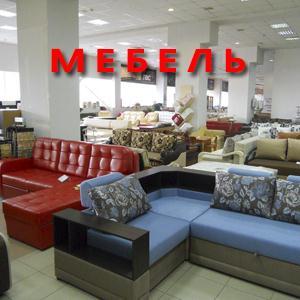 Магазины мебели Хабаров