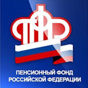 Пенсионные фонды Хабаров